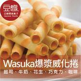 【豆嫂】團購超夯 印尼Wasuka爆漿威化捲(起司/牛奶/巧克力/花生/咖啡)