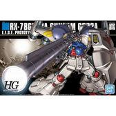 鋼彈模型 HGUC 1/144 GP02A 鋼彈試作2號機 星塵作戰0083 TOYeGO 玩具e哥