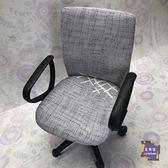 椅套 老板椅套辦公電腦椅子套布藝座椅套轉椅套連體彈力全包凳子套 多色