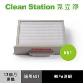 【A51適用】HEPA濾網 無塵室標準