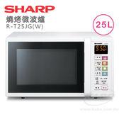 【佳麗寶】 (SHARP夏寶)25L 燒烤微波爐 R-T25JG 現貨