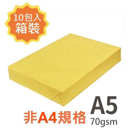 【品牌隨機出貨】 A5 70gsm 雷射噴墨彩色影印紙 金黃 PL200 500張入 X 10包入箱裝 為A4尺寸的一半