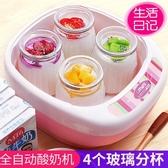 酸奶機發面機家用全自動自制發面盆發酵機發面神器酸奶杯 - 巴黎衣櫃