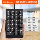 数字小键盘 真機械數字鍵盤高特軸小型外置小鍵盤手提筆記本電腦外接迷你便攜