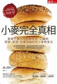 (二手書)小麥完全真相:歐美千萬人甩開糖尿病、心臟病、肥胖、氣喘、皮膚過敏的去小..