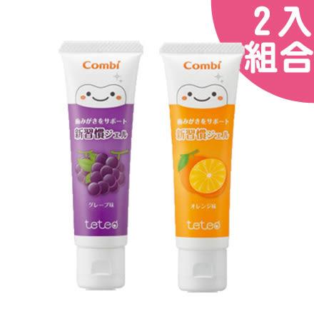 【2入組合】Combi 康貝 teteo幼童含氟牙膏30g (葡萄+橘子)【佳兒園婦幼館】
