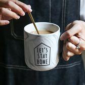 馬克杯大容量創意馬克杯情侶杯家用簡約辦公室喝水杯子北歐陶瓷牛奶杯破盤出清下殺8折