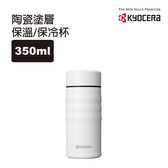 【Kyocera】日本京瓷旋蓋不銹鋼陶瓷塗層保溫保冷杯350ml-鋼琴白