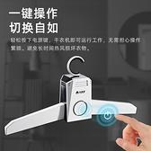 乾衣機 眾家享便攜式干衣機旅行折疊烘干機旅游出差宿舍家用小型烘 晶彩LX