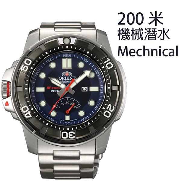 【萬年鐘錶】ORIENT 東方 M-FORCE FOR AIR DIVING系列 200m潛水機械錶 鋼帶款 藍+黑色 SEL06001D