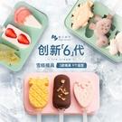 魔幻廚房兒童冰糕冰棍雪糕模具家用自制冰塊硅膠做冰棒冰淇淋磨具