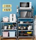 廚房置物架 不銹鋼廚房置物架落地式多層微...