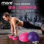 Tomore榴蓮球平衡半圓球按摩腳墊運動穩定訓練器材運動平衡碗 【快速出貨】