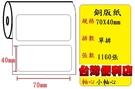 (小軸心)銅板貼紙(70X40mm) (1162張)適用:TTP-244plus/TTP-345/TTP-247/T4e/T4/OS-214plus/CP-2140/CP-3140