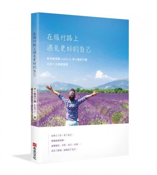 在旅行路上,遇見更好的自己:歐洲線領隊Justin Li 李小龍旅行趣,...【城邦讀書花園】