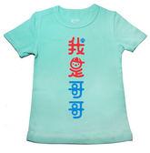 GOOMI 我是哥哥 涼爽短袖粉藍綠T恤 雙色植絨 男童1~6歲