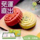 樂園.樹. 草莓冰糕伴手禮(全素)(9入/盒,共兩盒)+贈法式軟糖1包口味隨機 E11600024【免運直出】