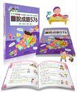 【企鵝】彩色版 圖說成語576←圖說 成語 兒童 工具書 字典 國語 辭典 注音 圖解 開學 文具