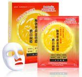 森田藥粧極奢華黃金特濃潤白面膜(5片入/盒裝)