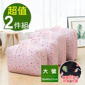【佶之屋】290D防潑水牛津布衣物、棉被收納袋-大號(2件組)粉色糖果x2