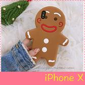【萌萌噠】iPhone X/XS (5.8吋)韓國創意女款 可愛呆萌卡通薑餅人保護殼 全包矽膠軟殼 手機殼 手機套