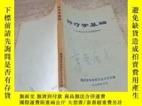 二手書博民逛書店罕見診療學基礎Y154919 中國中醫藥出版社 ISBN:978