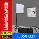 【下架中10907】肯佳與該品牌不合作 無影罩LED攝影棚燈 L5050LED 燈架 200CM 攝影燈 補光燈