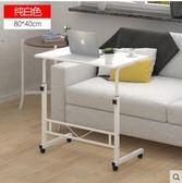 宿舍桌子 電腦桌 床上書桌 床邊桌 移動升降桌【80-40白色】