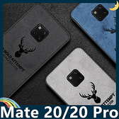 HUAWEI Mate 20/20 Pro 麋鹿布紋保護套 軟殼 浮雕壓紋 牛仔絨布 可掛繩 全包款 手機套 手機殼 華為