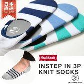 隱形襪 針織船型短襪 3件組 Healthknit