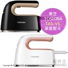 日本代購 空運 2019新款 TOSHIBA 東芝 TAS-V5 手持 蒸氣 熨斗 電熨斗 平燙 掛燙 3段溫度