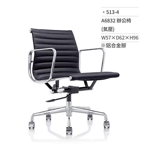 高級辦公椅(有扶手/氣壓)513-4 W57×D62×H96