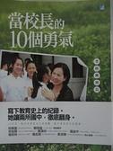 【書寶二手書T3/大學教育_AHA】當校長的10個勇氣_李枝桃