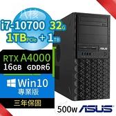 【南紡購物中心】期間限定!ASUS 華碩 W480 商用工作站 i7/32G/1TB+1TB/A4000/W10P/3Y