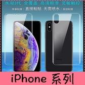 【萌萌噠】iPhone X XR Xs Max  兩片裝 水凝盾3代 前後高透貼膜 防爆防指紋的高清水凝膜 軟膜