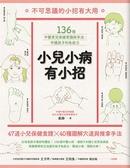 (二手書)小兒小病有小招:136個中醫育兒保健常識與手法,守護孩子的免疫力