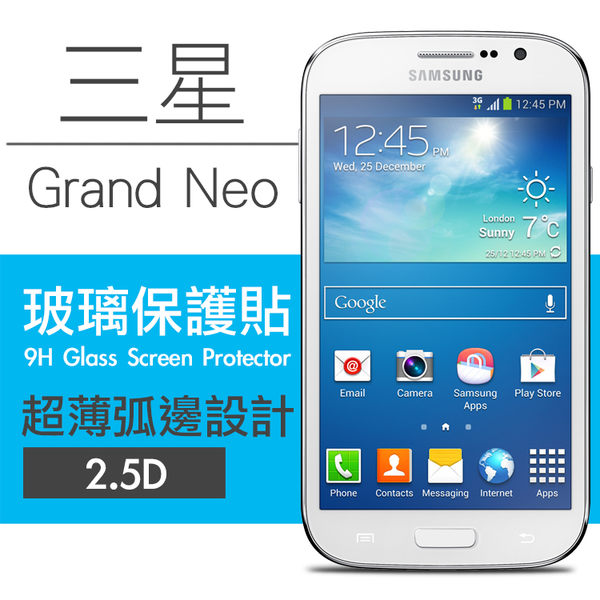 【00380】 [Samsung Galaxy Grand Neo] 9H鋼化玻璃保護貼 弧邊透明設計 0.26mm 2.5D