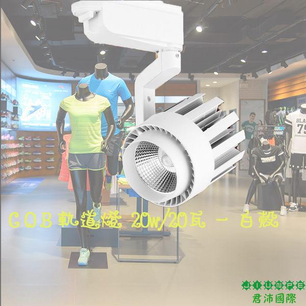 led軌道燈推薦 COBled軌道燈座 華臣A022 20W / 20瓦 led軌道燈瓦數 白殼 (白光/暖白光)