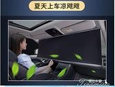 汽車遮光簾 汽車遮陽簾自動窗簾私密防曬板遮光隔熱布神器前擋風玻璃磁吸車用 快速出貨YYS