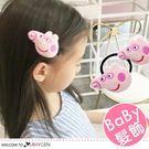 親子超Q粉豬造型兒童髮圈 髮夾