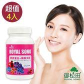 【御松田】膠原蛋白+莓果多酚(30粒X4罐)