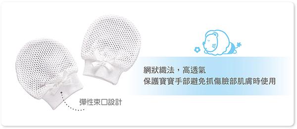 Simba小獅王辛巴 - 網狀透氣護手套