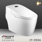 【台灣吉田】JT-990A 智能型微電腦超級馬桶
