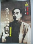 【書寶二手書T7/傳記_LJG】改造日本的啟蒙大師-福澤諭吉傳_呂理州