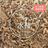 ⓒ*50g* 乾燥水苔 多肉組盆 甲蟲角蛙 蘭花【C002025】