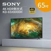 【加送超值贈品+送基本安裝+分期0利率】SONY KD-65X8000H 65吋 4K HDR 直下式 電視 公司貨
