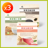 藜麥五穀豆漿 + 蕎麥薏仁豆漿 + 堅果芝麻豆漿 送 體驗包 3包 + 健康隨身瓶 1瓶