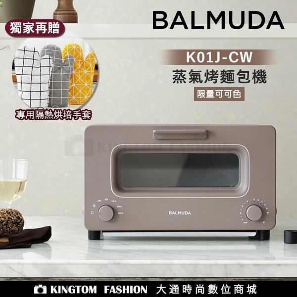 贈隔熱手套 BALMUDA The Toaster K01J 【24H快速出貨】蒸氣烤麵包機 烤箱 百慕達 公司貨