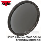 KENKO 肯高 62mm Pro 1D CPL-W 廣角薄框數位多層膜偏光鏡 (6期0利率 免運 正成貿易公司貨) PRO1D CPL