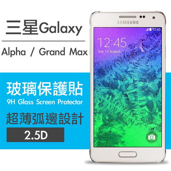 【00490】 [Samsung Galaxy Alpha / Grand Max] 9H鋼化玻璃保護貼 弧邊透明設計 0.26mm 2.5D